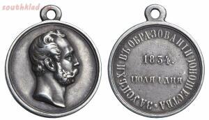 Наградные медали Российской Империи - 0_201437_f7b02f90_orig.jpg
