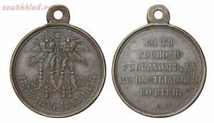 Наградные медали Российской Империи - 0_201438_9b344dd3_orig.jpg