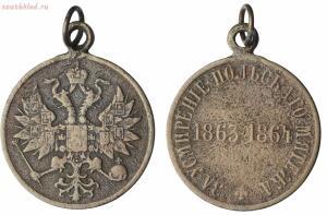 Наградные медали Российской Империи - 0_201510_1e04b7d0_orig.jpg