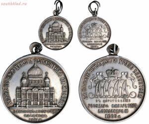 Наградные медали Российской Империи - 0_201527_9a98f60c_orig.jpg