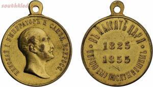 Наградные медали Российской Империи - 0_201539_19374fcf_orig.jpg