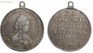Наградные медали Российской Империи - 0_201583_e96aa120_orig.jpg