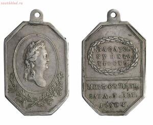 Наградные медали Российской Империи - 0_2014b5_65ec3766_orig.jpg