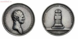 Наградные медали Российской Империи - 0_2014cb_643539ac_orig.jpg