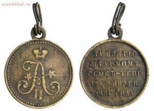 Наградные медали Российской Империи - 0_2015c1_496bc936_orig.jpg