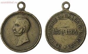 Наградные медали Российской Империи - 0_2015c2_dd305e03_orig.jpg