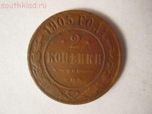 2 копейки 1905 года - 2 копейки Николая II 001.JPG