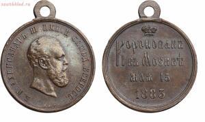 Наградные медали Российской Империи - 0_2015e4_bc299c8c_orig.jpg
