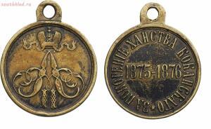 Наградные медали Российской Империи - 0_2015e7_76ce9ba3_orig.jpg