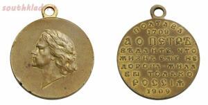 Наградные медали Российской Империи - 0_201825_9f63c915_orig.jpg