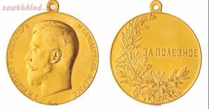 Наградные медали Российской Империи - 0_201827_6e316798_orig.jpg