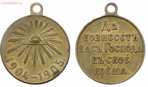 Наградные медали Российской Империи - 0_2014b3_8288a654_orig.jpg