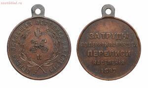 Наградные медали Российской Империи - 0_2014b4_1b6fab2f_orig.jpg