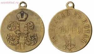 Наградные медали Российской Империи - 0_2015c3_2fa84cdc_orig.jpg
