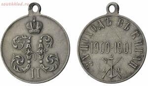 Наградные медали Российской Империи - 0_2015c4_ead7a4c8_orig.jpg