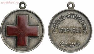 Наградные медали Российской Империи - 0_2015c9_7f35baa9_orig.jpg