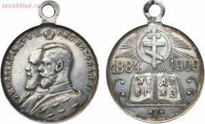 Наградные медали Российской Империи - 0_2015e1_ef3840af_orig.jpg