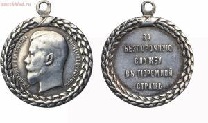 Наградные медали Российской Империи - 0_2015e5_c5af3949_orig.jpg