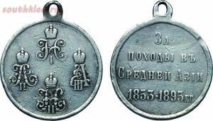 Наградные медали Российской Империи - 0_2015e6_fee3f738_orig.jpg