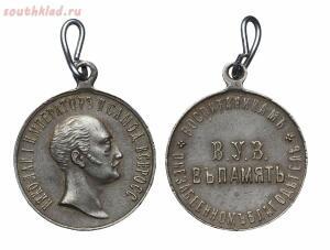 Наградные медали Российской Империи - 0_2016a2_c5e03e7b_orig.jpg