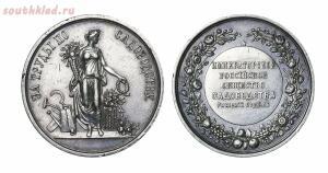 Наградные медали Российской Империи - 0_2016a8_eb8beedd_orig.jpg