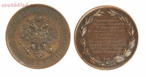 Наградные медали Российской Империи - 0_2016a9_f50ffcc3_orig.jpg