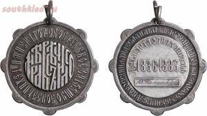 Наградные медали Российской Империи - 0_2016d7_e4e3a1a1_orig.jpg