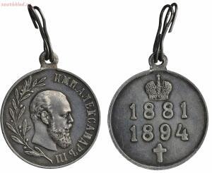 Наградные медали Российской Империи - 0_20150b_64f7ddf9_orig.jpg