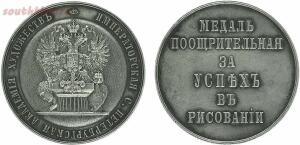 Наградные медали Российской Империи - 0_20152f_68d2b7e8_orig.jpg