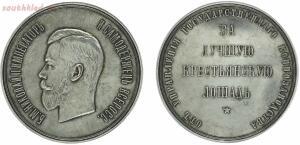 Наградные медали Российской Империи - 0_20153d_9cd4f596_orig.jpg