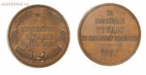 Наградные медали Российской Империи - 0_20181f_56c0daff_orig.jpg