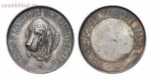 Наградные медали Российской Империи - 0_201470_8a5084da_orig.jpg