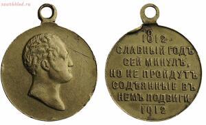 Наградные медали Российской Империи - 0_201509_3011cd54_orig.jpg