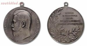 Наградные медали Российской Империи - 0_201822_72603daa_orig.jpg