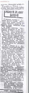 Постройка шлюзов на Северском Донце в 1904 году - некролог на смерть Балдина В. П.  газета Полундра 11 февраля 1934 года..jpg