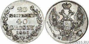 Монеты с необычным непривычным номиналом. - regionalnie-russko-polskie-20kop-40groshy-1845mw.jpg