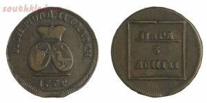 Монеты с необычным непривычным номиналом. - _DSC4703-12.jpg