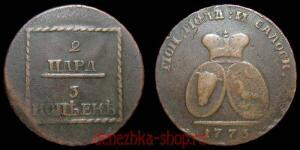 Монеты с необычным непривычным номиналом. - 1437635344.jpg