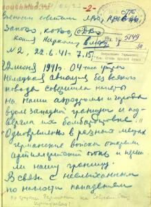 22 июня 1941 года Началась Великая Отечественная Война  - 16-1071-56-02-1200.jpg