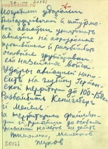 22 июня 1941 года Началась Великая Отечественная Война  - 16-1071-56-04-1200.jpg