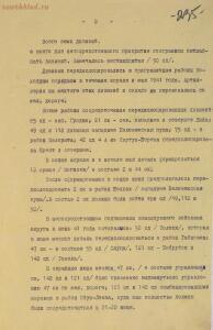 Так началась ВОЙНА - 12___05061952_1517861244235_1.JPG