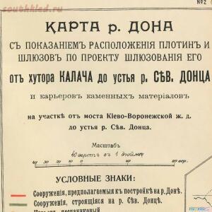 Постройка шлюзов на Северском Донце в 1904 году - Планируемые гидросооружения в бассейне р. Дон.jpg