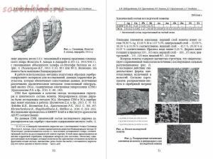 Нумизматические чтения ГИМ Государственного Исторического Музея - screenshot_4834.jpg