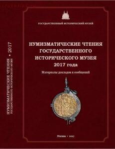 Нумизматические чтения ГИМ Государственного Исторического Музея - screenshot_4833.jpg