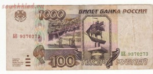 копии,,фальшивки. - 100000_rublej_na_1000_falsh_1995_s_dokleennymi_noljami_falshivka_s_oborota_poddelka_sm_opisanie.jpg