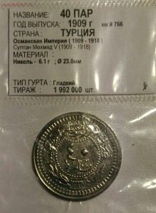 Монеты с необычным непривычным номиналом. - P_20180710_022304_p_1.jpg