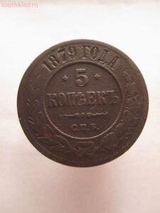 5 копеек 1879 года - монеты (м) 008.JPG