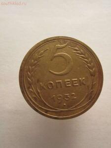 5 копеек 1932 года - монеты (м) 051.JPG