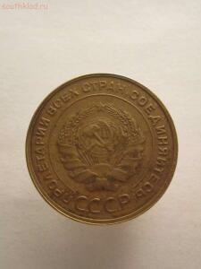 5 копеек 1932 года - монеты (м) 052.JPG