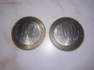 Оцените монеты 10 рублей - hCLsBxaAxTc.jpg
